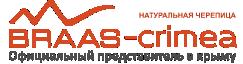 Официальное представительство в Крыму и Севастополе Braas