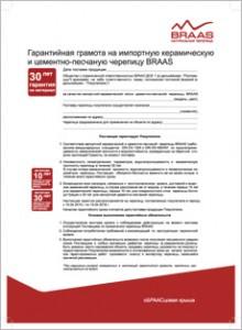 Garantiya-Ker-15